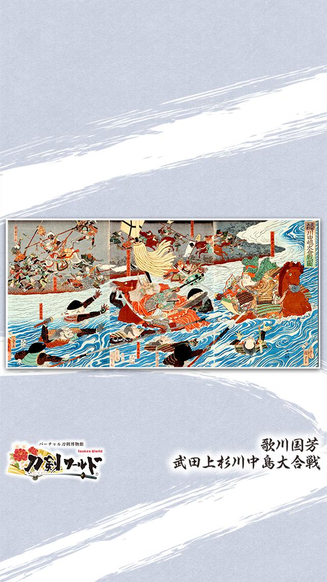 浮世絵壁紙02 歌川国芳 武田上杉川中島大合戦