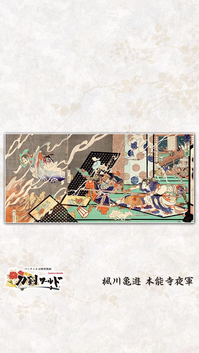 浮世絵壁紙03 歌川豊宣 新撰太閤記 本能寺