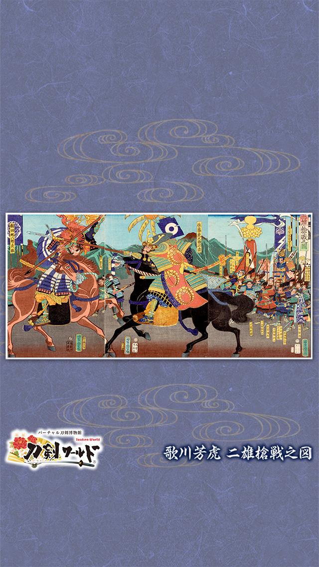 浮世絵壁紙04 歌川芳虎 二雄槍戦之図